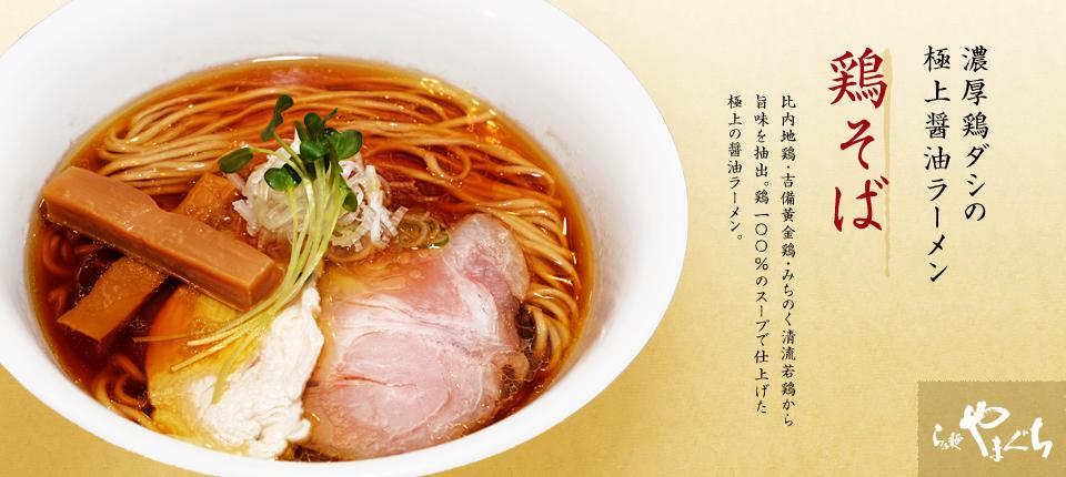 濃厚鶏ダシの極上醤油ラーメン『鶏そば』 らぁ麺やまぐち