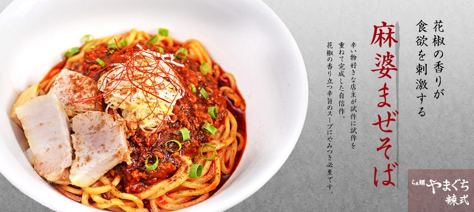 花椒の香りが食欲を刺激する『麻婆まぜそば』 らぁ麺やまぐち 辣式